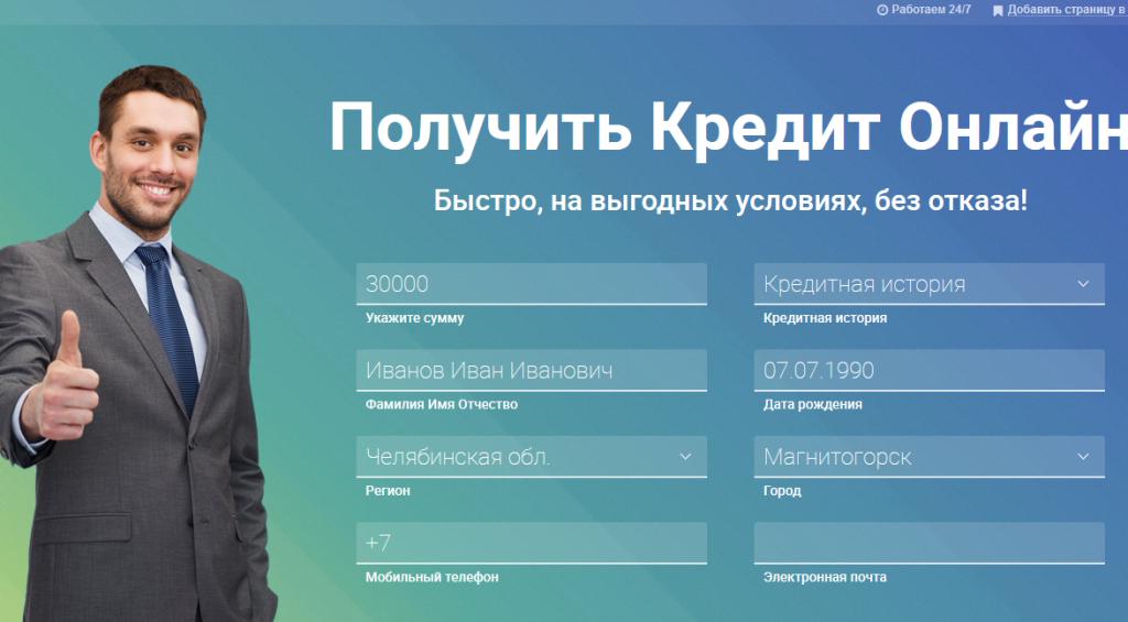 получить-кредит-онлайн.рф