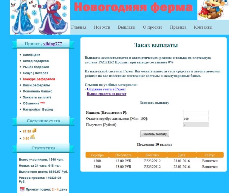 FireShot Screen Capture #002 - 'Новогодняя ферма' - syperfarms_ru_account_payment_5